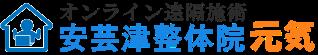 オンライン遠隔施術『安芸津整体院元気』
